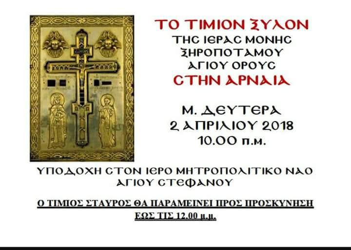Το τίμιο ξύλο της Ιεράς Μονής Ξηροποτάμου  Αγίου  Όρους  στην Αρναία