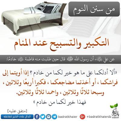التكبير والتسبيح والتحميد قبل النوم
