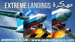 تحميل لعبة قيادة الطائرات Extreme Landings Pro apk النسخة المدفوعة مهكرة جاهزة تهكير كامل مجانا للاندرويد
