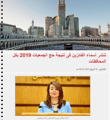 كشوف اسماء الفائزين بقرعة حج الجمعيات الاهلية بجميع المحافظات 2019م-1440هـ.