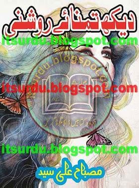 Dekh Tamanna e Roshani By Misbah Ali Syed