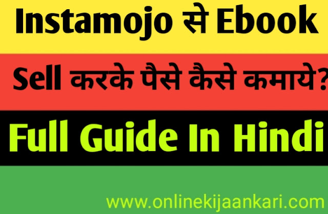 Instamojo se ebook sell karke paise kaise kamaye - Full Guide in hindi