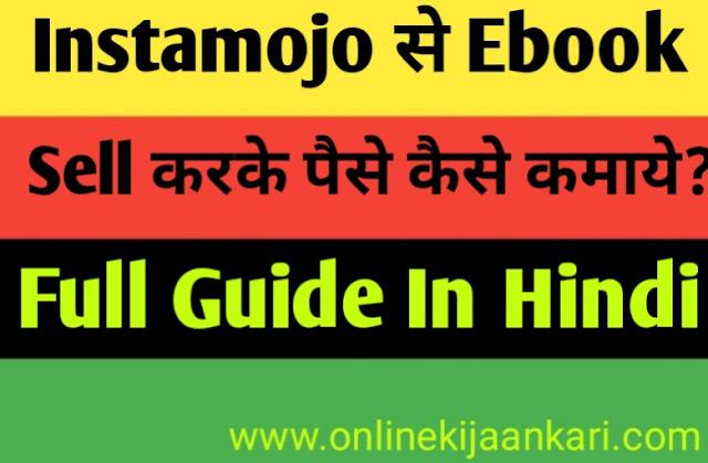 Instamojo se ebook sell karke paise kaise kamaye - Full Guide in hindi