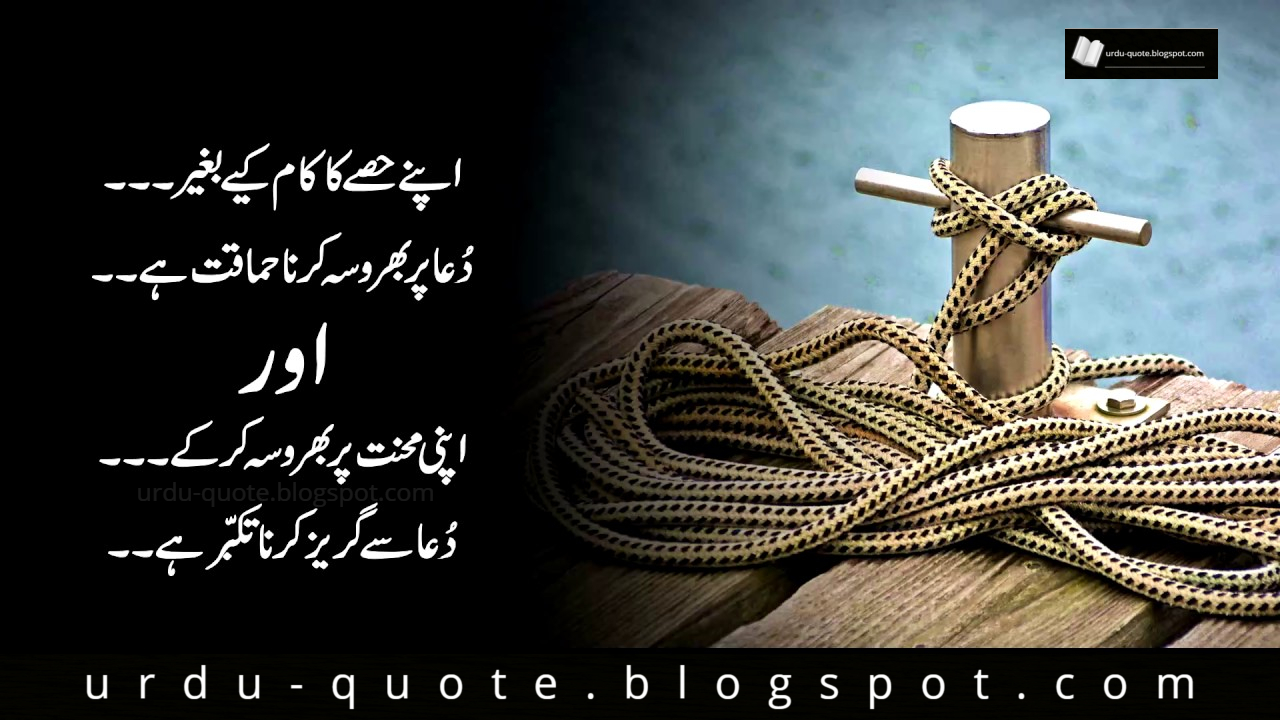 Deep Love Urdu Quotes Master Trick It lets one explain sentiments in all their forms through rhythmic words. deep love urdu quotes master trick