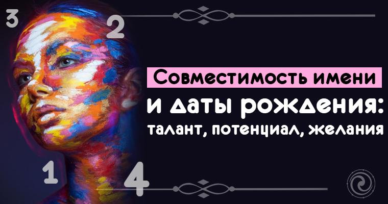 жизненные задачи числа рождения1