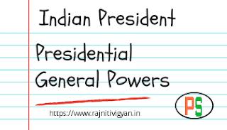 राष्ट्रपति की सामान्य कालीन शक्तियां एवं प्रमुख कार्य, राष्ट्रपति के कार्य एवं शक्तियां