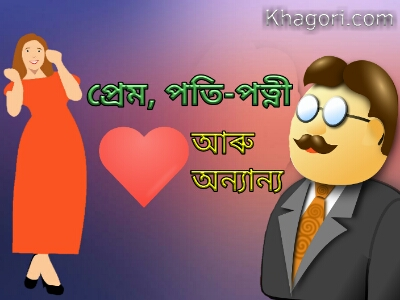 Assamese Jokes and Images 2018