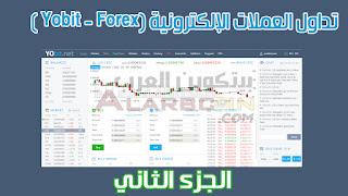 تداول العملات الإلكترونية ( Forex - Yobit ) الجزء الثاني