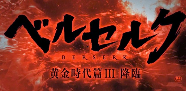 Berserk Golden Age Arc III Subtitle Indonesia