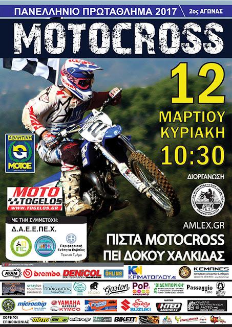 2ος Αγώνας του Πανελληνίου Πρωταθλήματος Motocross 2017 ΑΜΛΕΧ