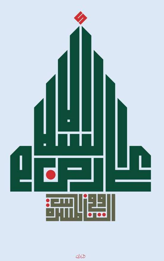 Khat Kufi Murobba'
