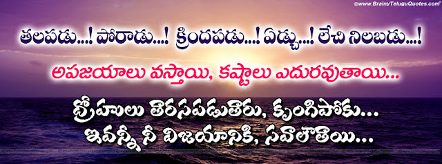 Inspirational Telugu Quotes For Fb Cover Photo About Life And Time