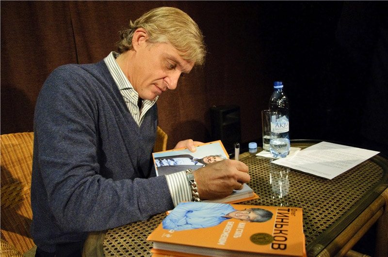 Книга Олега Тинькова