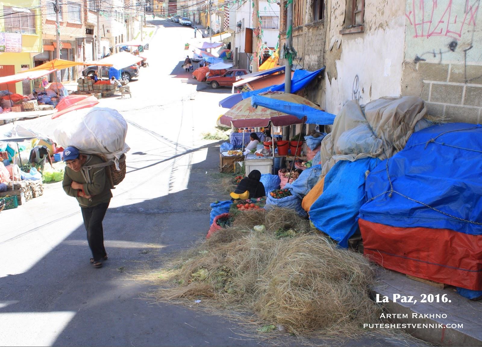 Носильщик и сено на улице Ла-Паса