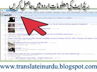 How do I create a subreddit? Learn in Urdu