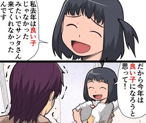 私去年は良い子じゃなかったみたいでサンタさん来てくれなかったんです だから今年は良い子になろうと思って! quote from manga Hitori-gurashi no Shougakusei ひとり暮らしの小学生 (Chapter 11)