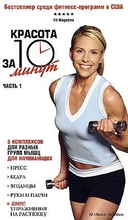 Скачать упражнения для похудения