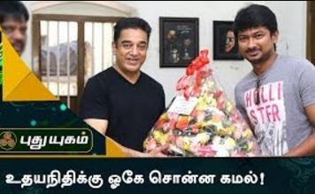 Kamal vs Udhayanidhi Stalin   First Frame   Puthuyugam Tv