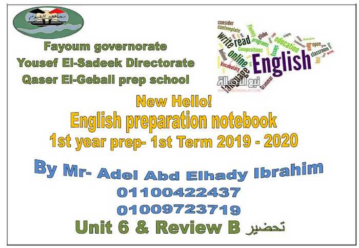 تحضير الوحدة السادسة لغة انجليزية الصف الاول الاعدادى ترم اول 2020 مستر عادل عبد الهادى
