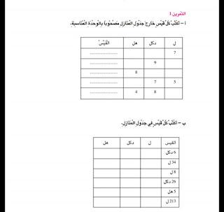 17 - كراس العطلة رياضيات سنة ثالثة