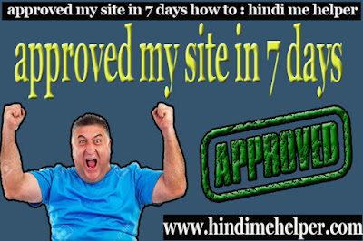 how to approved website site in adsense in hindi