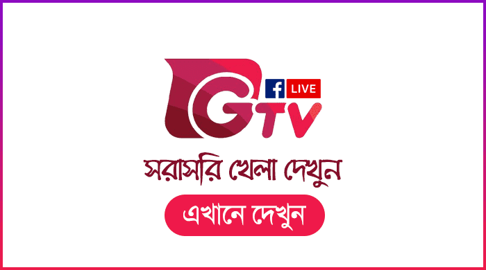 Gtv Live cricket