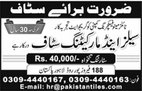 Sales and Marketing Staff required in Lahore Salary Rs. 40,000 Starting