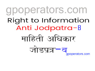 Right to Information Anti Jodpatra-B  माहिती अधिकार जोडपत्र-ब