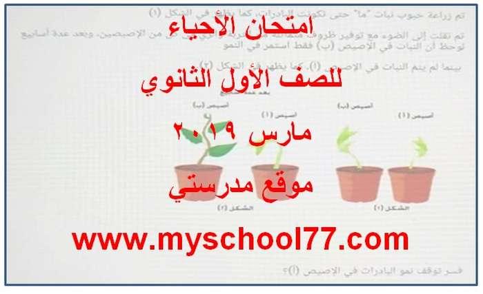 امتحان الاحياء للصف الأول الثانوي مارس 2019 - موقع مدرستى