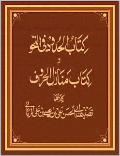تحميل كتاب الحدود في النحو وكتاب منازل الحروف pdf  الإمام الرماني