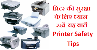 Printer Ki Surksha Ke Liye 7 Useful Tips