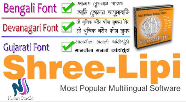 shree lipi software download free with crack for windows 10 64 bit