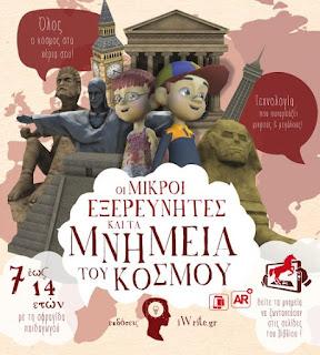 http://iwrite.gr/bookstore/mikroi-exerevnites-mnimeia-tou-kosmou/