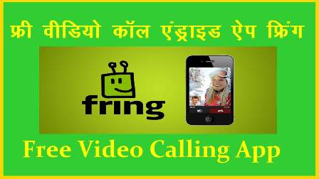 Video Calling App fring