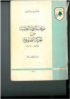 موقف الدولة العثمانية من الحركة الصهيونية pdf حسان علي حلاق