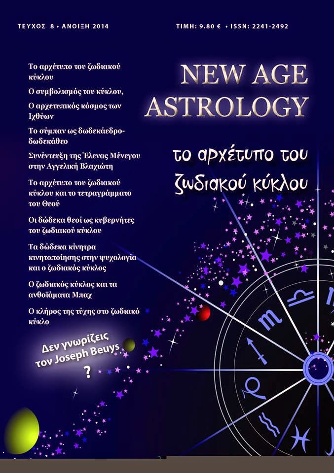 New Age Astrology, τ.8 ''Ο Συμβολισμός του Κύκλου'', από την K.B