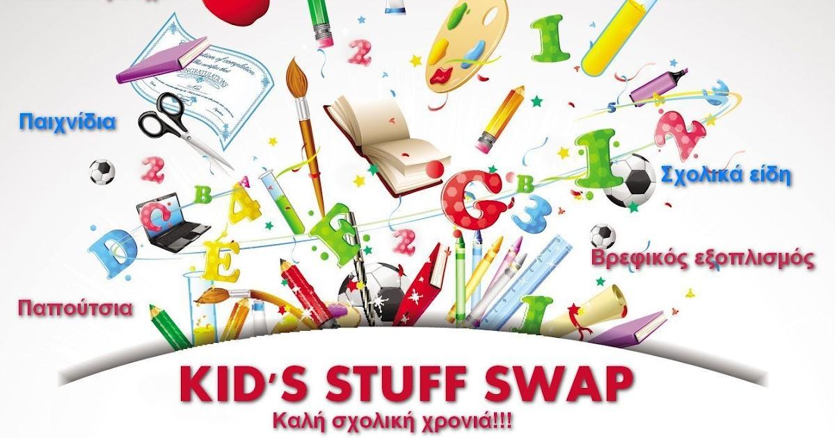 e12ee8063df6 Happy Swap  Kid s Stuff Swap - 13 Σεπτεμβρίου 2015 - 12 00-18 00 -  Συνεργατικό Καφενείο Ακαδημία Πλάτωνος