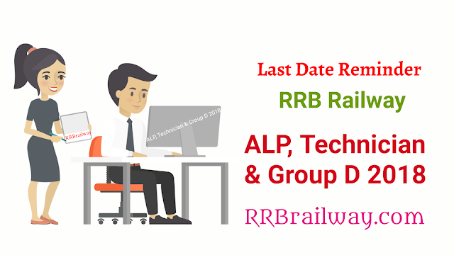 Last Date Reminder RRB Railway ALP, Technician & Group D Recruitment  2018