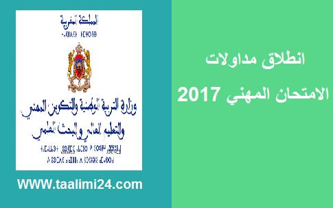 انطلاق مداولات نتائج الامتحان المهني دورة 2017