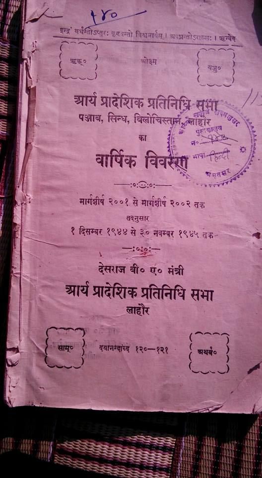MAHASHA: MAHASHA COMMUNITY IN PUNJAB