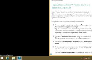 Windows 8 и Windows 8.1: загрузка операционной системы в безопасном режиме или Safe Mode.