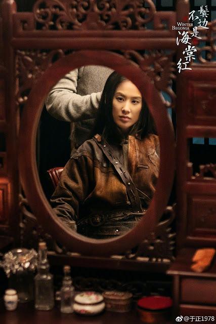 winter begonia cdrama Eva Huang Shengyi