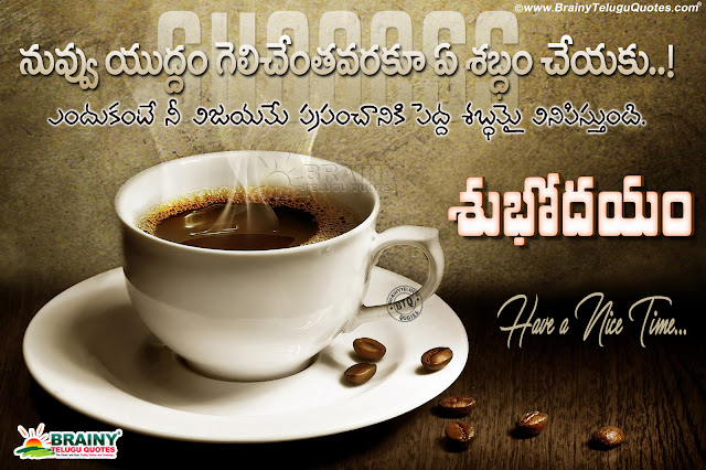 inspirational telugu quotes, most satisfying success quotes in telugu, telugu best speeches words, telugu nice sayings about life success