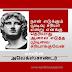 Alexander kavithai | Tamil kavithaigal