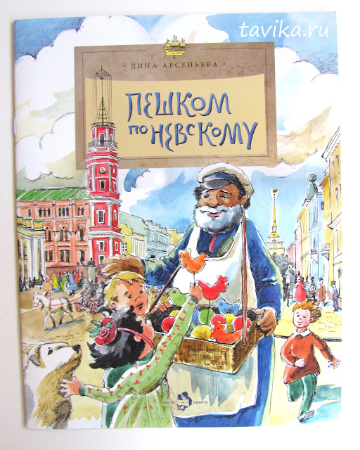 Книги и путеводители по Петербургу для детей. Обзор