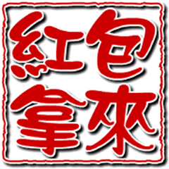 Auspicious words of Chinese New Year
