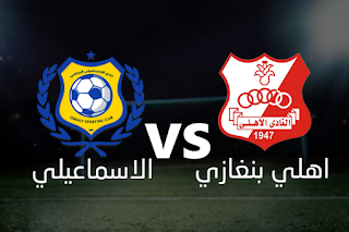 مباشر مشاهدة مباراة اهلي بنغازي و الاسماعيلي 13-9-2019 بث مباشر في البطولة العربية يوتيوب بدون تقطيع