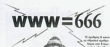 [Εικόνα: www=666+-+%CE%91%CE%BD%CF%84%CE%AF%CE%B3...%CE%BF.jpg]