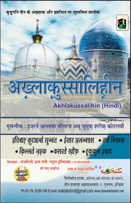 Download: Akhlaq-e-Saliheen pdf in Hindi by Maulana Abu Yousuf Shareef