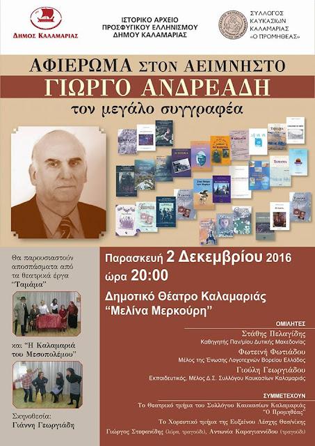 Εκδήλωση - αφιέρωμα στη μνήμη του Πόντιου συγγραφέα, Γιώργου Ανδρεάδη